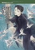 雨柳堂夢咄 其ノ十四 (Nemuki+コミックス)