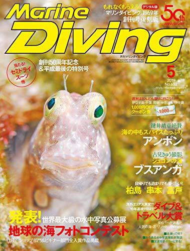 Marine Diving (マリンダイビング) 2019年05月号NO.652 [雑誌]