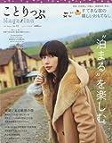 ことりっぷマガジン vol.11 2017 冬 (旅行雑誌)