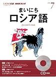 NHK CD ラジオ まいにちロシア語 2013年7月号