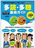 多読・多聴最強ガイド—英語の本が辞書なしで楽しめる! (Gakken Mook 英語耳&英語舌シリーズ 1)