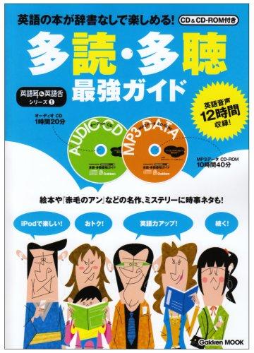多読・多聴最強ガイド (Gakken Mook 英語耳&英語舌シリーズ 1)の詳細を見る