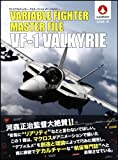 ヴァリアブルファイター・マスターファイル VF-1バルキリー (マスターファイルシリーズ) 画像