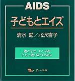 子どもとエイズ―親と子がエイズをともに語りあうために