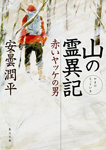 山の霊異記 赤いヤッケの男 (角川文庫)の詳細を見る