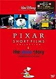 ピクサー・ショート・フィルム&ピクサー・ストーリー 完全保存版 [DVD] 画像
