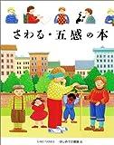 さわる・五感の本 (はじめての発見)