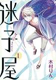 迷子屋1巻 (デジタル版Gファンタジーコミックス)