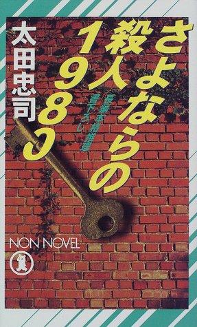 さよならの殺人 1980 (ノン・ノベル)の詳細を見る