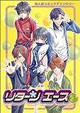 リターンエース―同人誌コミックアンソロジー (3) (プッチコミックシリーズ)