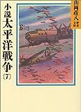 小説太平洋戦争(7) (山岡荘八歴史文庫)