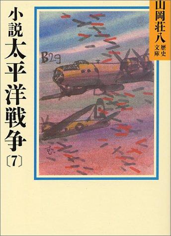 小説太平洋戦争(7) (山岡荘八歴史文庫)の詳細を見る
