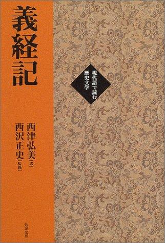 義経記 (現代語で読む歴史文学)