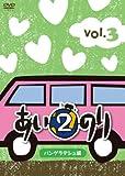 あいのり2 バングラデシュ編 Vol.3 [DVD]