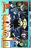 ロトの紋章―ドラゴンクエスト列伝 (16) (ガンガンコミックス)