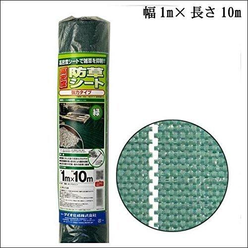 ダイオ化成 高密度防草シート 緑 1mx10m...