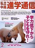 私立中高進学通信 2月号(2006年)—子どもの明日を考える教育と学校の情報誌 学力低下から子どもを守れ!