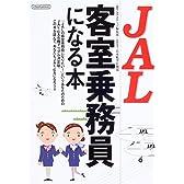 JAL客室乗務員になる本 (イカロスMOOK)
