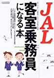 JAL客室乗務員になる本 (イカロスMOOK) 画像