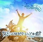 †夏☆大好き! ヴィジュアル系†(ブルーハワイ盤)(在庫あり。)