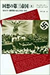 回想の第三帝国〈上〉―反ヒトラー派将校の証言1932‐1945 (20世紀メモリアル)