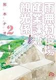 雨無村役場産業課兼観光係 2 (小学館文庫 いL 2)