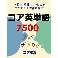 コア 英単語 7500  (Core Voca 7500)
