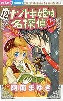 ナゾトキ姫は名探偵 コミック 1-12巻セット