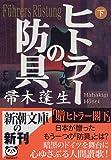 ヒトラーの防具(下) (新潮文庫)