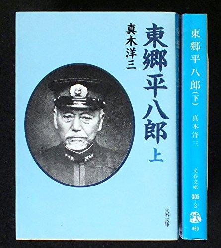 真木洋三 東郷平八郎 上下巻セット (文春文庫)