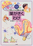 病気とケガのタネあかし—子どものためのインフォームドコンセント〈6〉薬がきくわけ  細川 留美子 (大月書店)