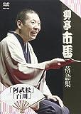 DVD>柳亭市馬落語集「阿武松」「百川」 (<DVD>)