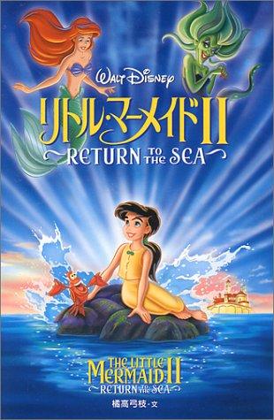 リトル・マーメイド2―RETURN TO THE SEA (ディズニーアニメ小説版)の詳細を見る