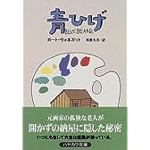 青ひげ (ハヤカワ文庫SF)