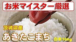茨城県産 白米 あきたこまち 10kg (5kg×2) (検査一等米) 平成28年産