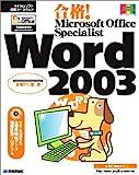 合格! Microsoft Office Specialist Word 2003 (マイクロソフト公認コースウェア)
