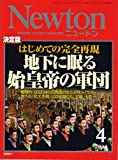 Newton (ニュートン) 2006年 04月号