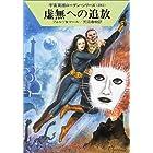 虚無への追放―宇宙英雄ローダン・シリーズ〈281〉 (ハヤカワ文庫SF)