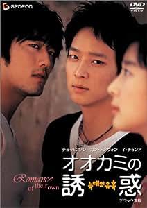 オオカミの誘惑 デラックス版 [DVD]