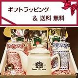 茶漉し付ティーポット(ロゴ入)陶器製+選べる茶葉50g3種+紅茶缶2個のギフトセット
