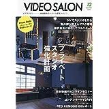 ビデオ SALON (サロン) 2020年 12月号