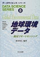 地球環境データ―衛星リモートセンシング (データサイエンス・シリーズ 8)