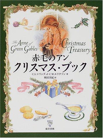 赤毛のアンクリスマスブックの詳細を見る