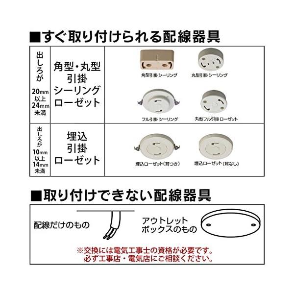 アイリスオーヤマ LED シーリングライト ...の紹介画像10