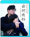 白河夜船 [Blu-ray]