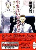 金の髪のフェンリル / 榎田 尤利 のシリーズ情報を見る