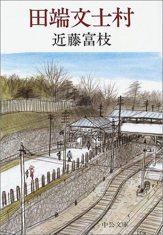 田端文士村 (中公文庫)の詳細を見る