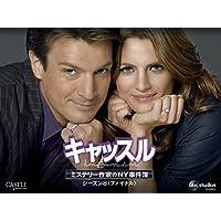 キャッスル/ミステリー作家のNY事件簿 シーズン8 (字幕版)