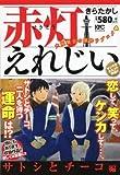 赤灯えれじい サトシとチーコ編 (講談社プラチナコミックス)