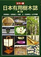 カラー版 日本有用樹木誌 第2版